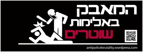 המאבק באלימות שוטרים